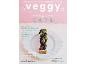 11/9発売!veggy vol.67 マクロ&ミクロミネラル